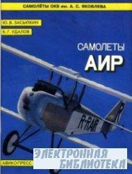 Самолеты АИР (Самолеты ОКБ им. А. С. Яковлева)