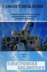 Самолетовождение. 2 части