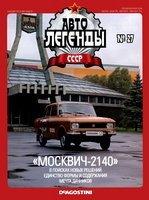 Автолегенды СССР №27  2010  Москвич-2104