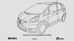 Руководство по эксплуатации автомобиля Honda Jazz с 2009 года.