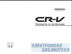 Honda CR-V. Инструкция по эксплуатации.