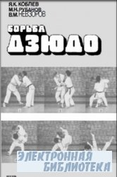 Борьба дзюдо