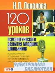 120 уроков психологического развития младших школьников. Материалы к урокам ...