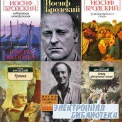 Сборник книг Иосифа Бродского