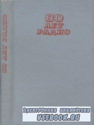 80 лет радио. Научно-технический сборник