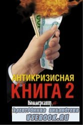 Антикризисная книга 2 Коммерсантъ'а. Нищая Россия?