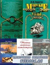 Сборник книг Льва Скрягина
