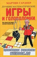 Лучшие математические игры и головоломки, или самый настоящий математически ...