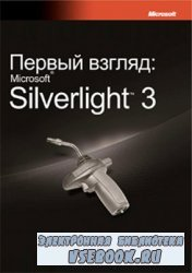 Первый взгляд: Microsoft Silverlight 3