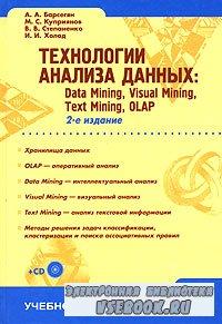 Технологии анализа данных. Data Mining, Visual Mining, Text Mining, OLAP