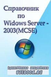 Справочник по Windows Server-2003(MCSE)