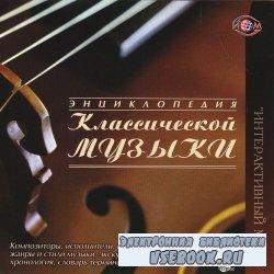 Энциклопедия классической музыки
