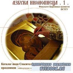 Азбука иконописца - диск 1