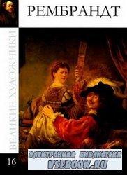 Великие художники. Альбом 16. Рембрандт.