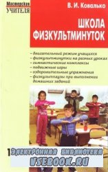 Школа физкультминуток (1—4 классы): Практические разработки физкультминуток