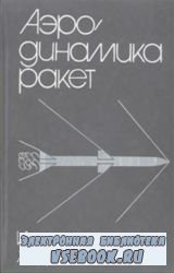 Аэродинамика ракет (1,2 том)