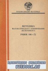 Методика математического планирования эксперимента РМИМ 106-72