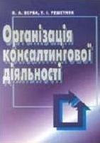 Організація консалтингової діяльності