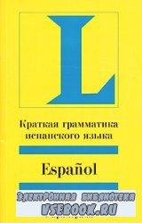 Espanol. Краткая грамматика испанского языка. Учебное пособие