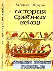 История средних веков 7 класс (с картами)