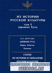 Из истории русской культуры. Том 1 (Древняя Русь)