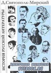 История русской литературы с древнейших времен по 1925 год.