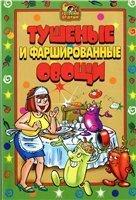 Тушеные и фаршированные овощи