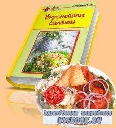 Вкуснейшие салаты