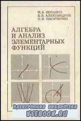 Алгебра и анализ элементарных функций
