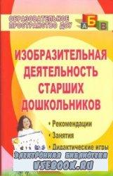 Изобразительная деятельность старших дошкольников (рекомендации, занятия, д ...
