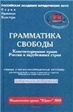 Грамматика свободы. Конституционное право России и зарубежных стран