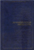 Древнерусская литература