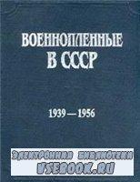 Военнопленные в СССР: 1939-1956 гг. Документы и материалы