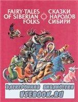 Сказки народов Сибири / Fairy-Tales of Siberian Folks