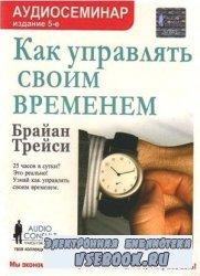 Как управлять своим временем (Аудиокнига)