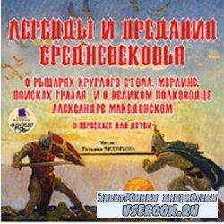 Легенды и предания Средневековья (аудиокнига)
