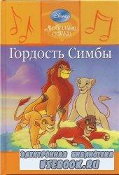 Любимые сказки Walt Disney.«Гордость Симбы»