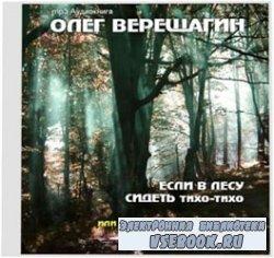 Если в лесу сидеть тихо-тихо (Аудиокнига)