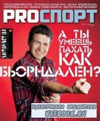 PROСПОРТ №1 2010