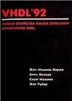 VHDL'92. Новые свойства языка описания аппаратуры