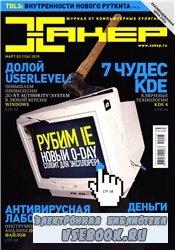 Хакер № 3 2010