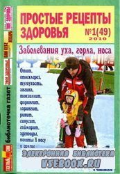 Простые рецепты здоровья № 01 2010