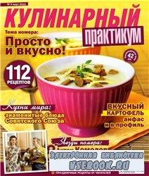 Кулинарный практикум № 3 2010