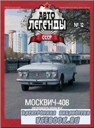 Автолегенды СССР №12 2009    Москвич-408
