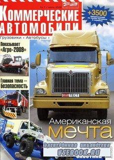 Коммерческие автомобили №7 2009