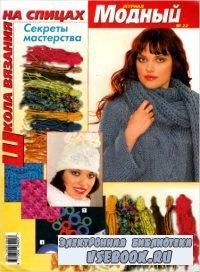 (22) Журнал модный. Школа вязания на спицах