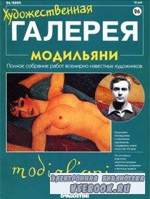 Художественная галерея (2005 No.26) - Модильяни