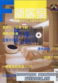 Fashion HOME, 04 2005