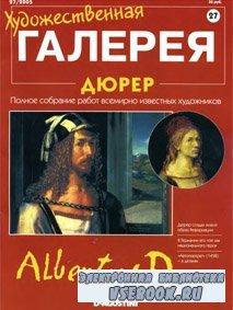 Художественная галерея (2005 No.27) - Дюрер