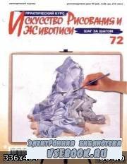 Искусство рисования и живописи 72